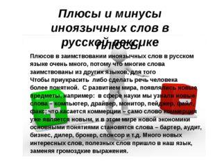 ПЛЮСЫ Плюсов в заимствовании иноязычных слов в русском языке очень много, по