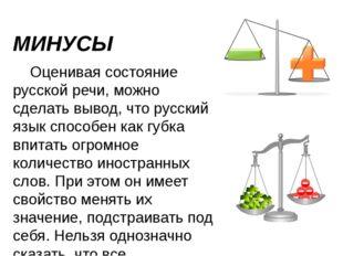 МИНУСЫ Оценивая состояние русской речи, можно сделать вывод, что русский яз