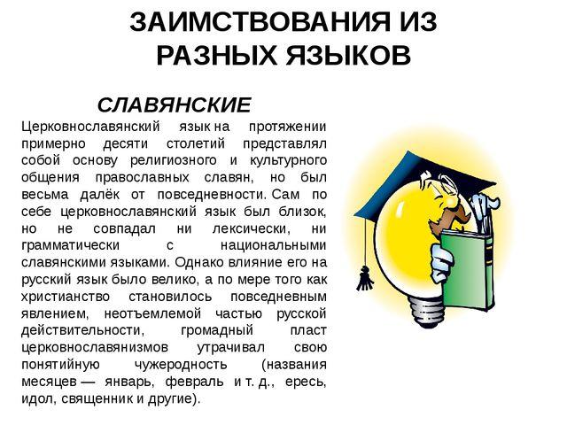 СЛАВЯНСКИЕ Церковнославянский языкна протяжении примерно десяти столетий пр...