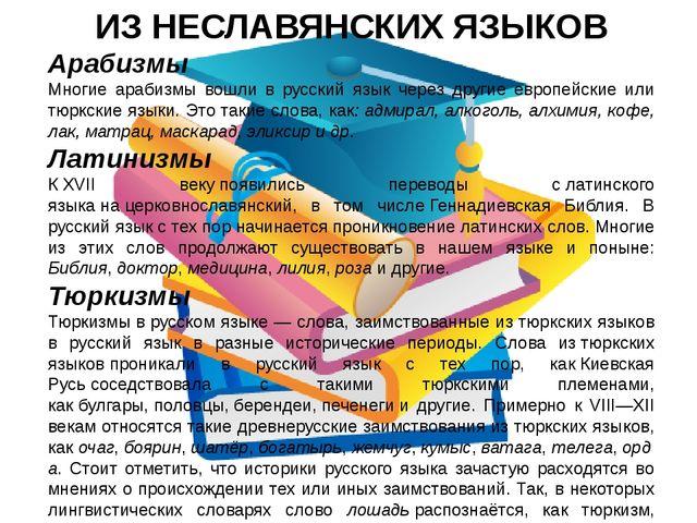 ИЗ НЕСЛАВЯНСКИХ ЯЗЫКОВ Арабизмы Многие арабизмы вошли в русский язык через д...