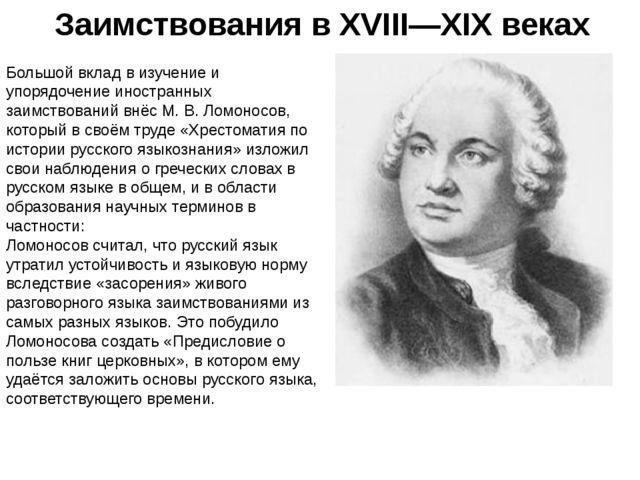 Заимствования в XVIII—XIX веках Большой вклад в изучение и упорядочение иност...