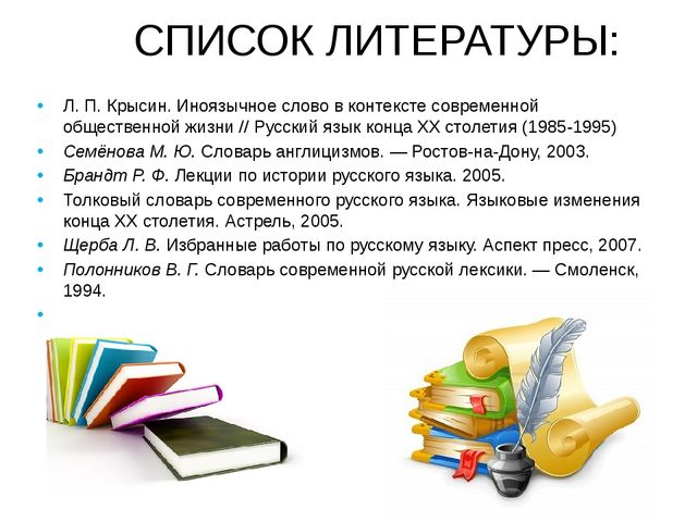 СПИСОК ЛИТЕРАТУРЫ: Л. П. Крысин. Иноязычное слово в контексте современной об...