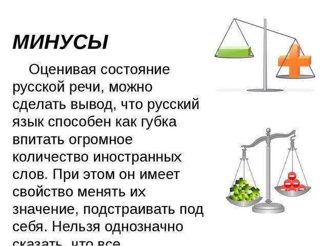 МИНУСЫ Оценивая состояние русской речи, можно сделать вывод, что русский яз...