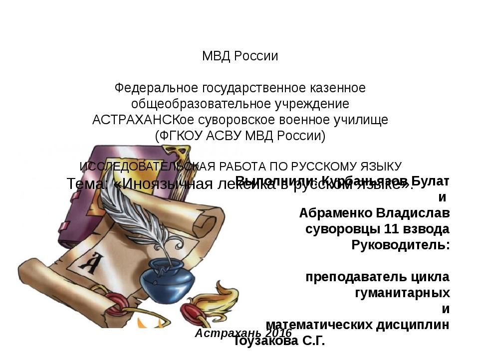Выполнили: Курбаньязов Булат и Абраменко Владислав суворовцы 11 взвода Руково...