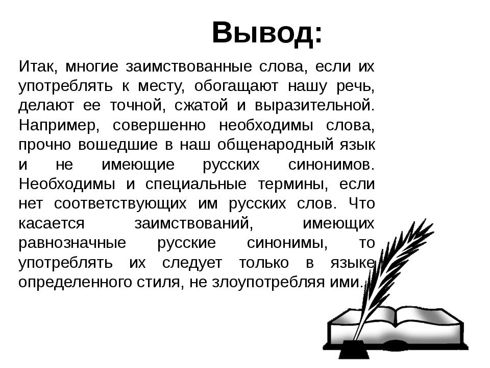Итак, многие заимствованные слова, если их употреблять к месту, обогащают наш...