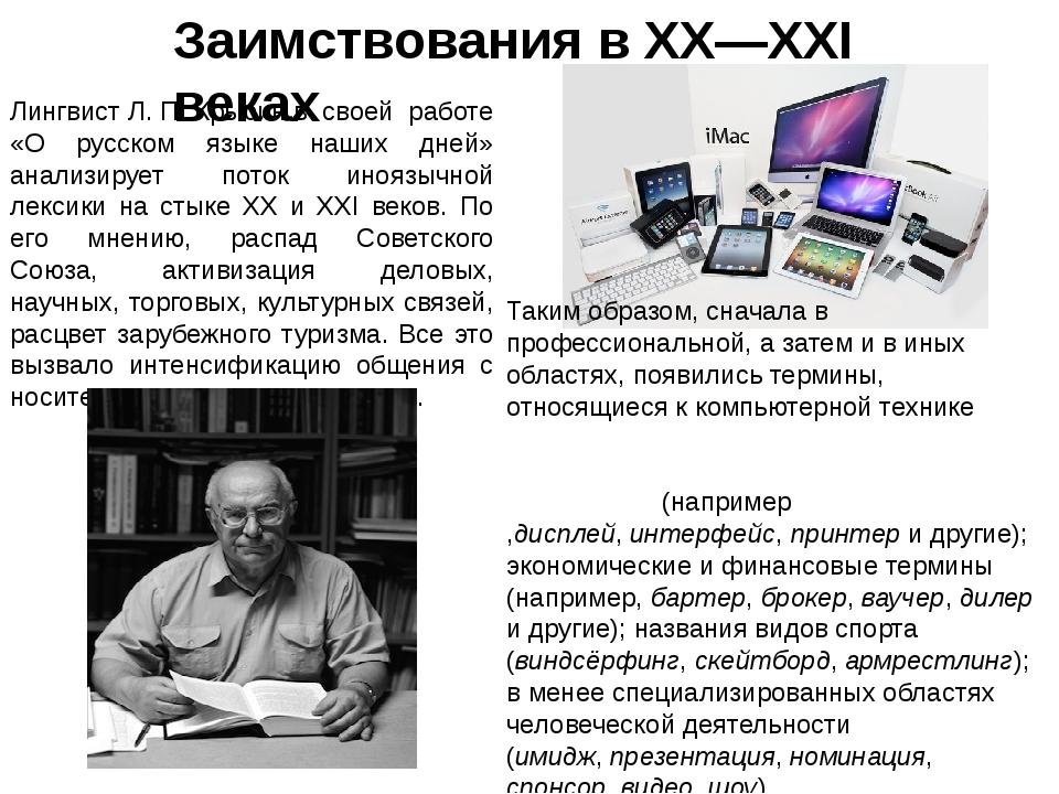 ЛингвистЛ.П.Крысинв своей работе «О русском языке наших дней» анализирует...