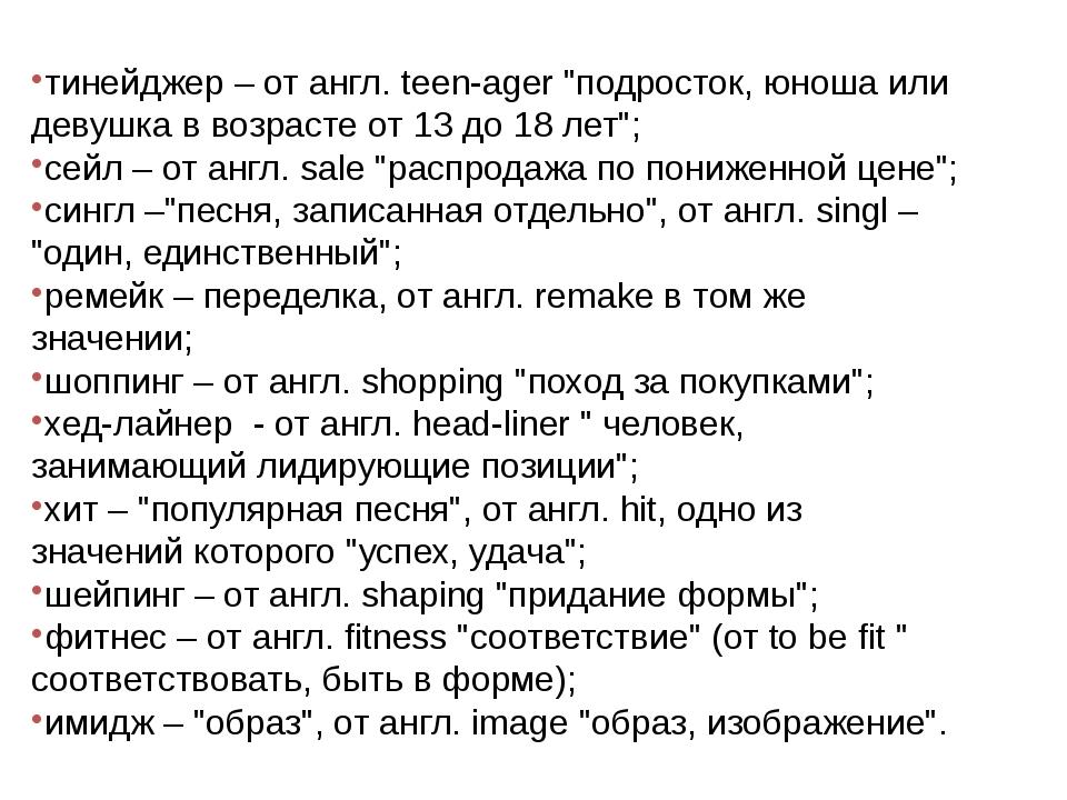 """тинейджер – от англ. teen-ager """"подросток, юноша или девушка в возрасте от 13..."""
