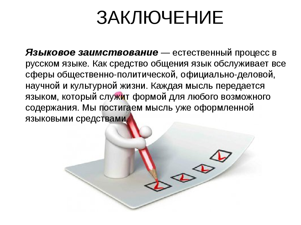 ЗАКЛЮЧЕНИЕ Языковое заимствование — естественный процесс в русском языке. Ка...