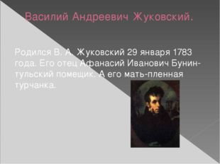 Василий Андреевич Жуковский. Родился В. А. Жуковский 29 января 1783 года. Его