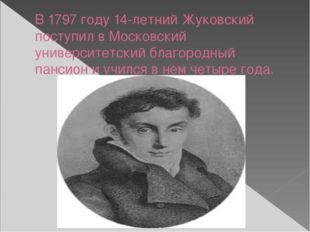 В 1797 году 14-летний Жуковский поступил в Московский университетский благоро