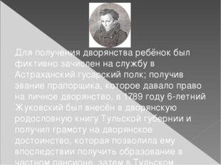 Для получения дворянства ребёнок был фиктивно зачислен на службу в Астраханс