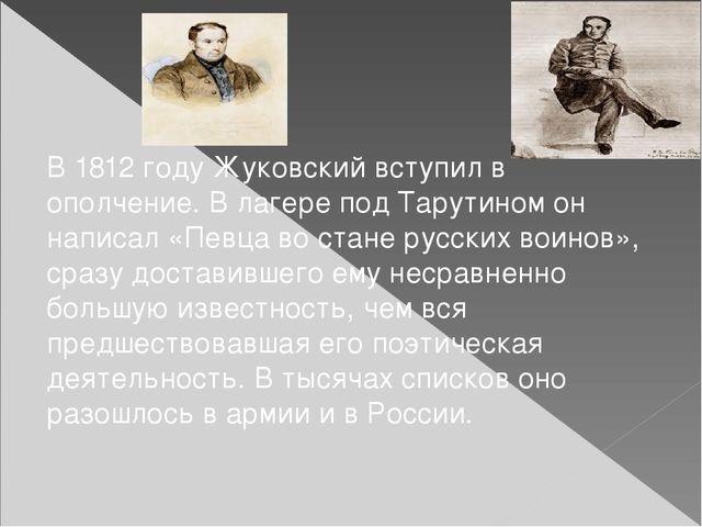 В1812 году Жуковский вступил в ополчение. В лагере подТарутином он написал...