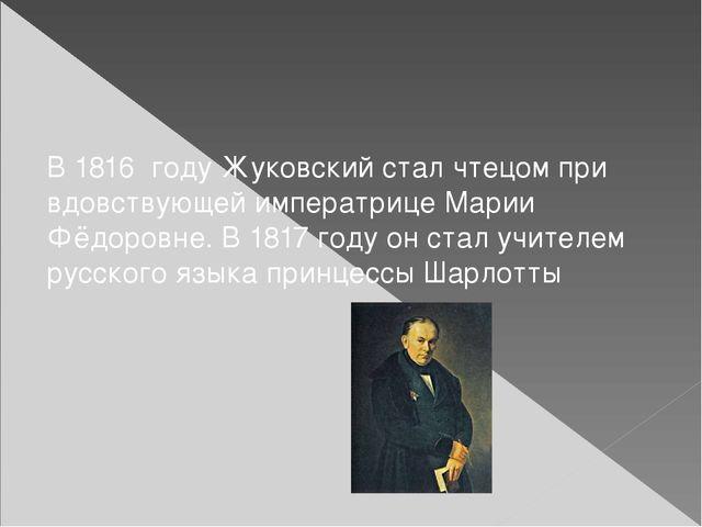 В1816 году Жуковский стал чтецом при вдовствующей императрицеМарии Фёдоро...