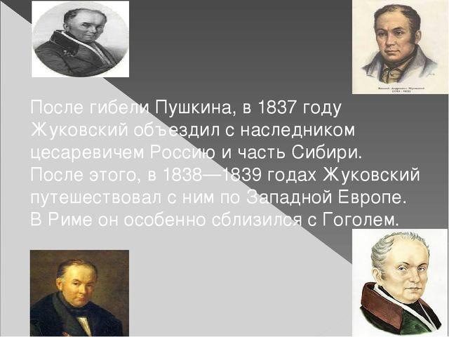 После гибели Пушкина, в1837 году Жуковский объездил с наследником цесаревич...