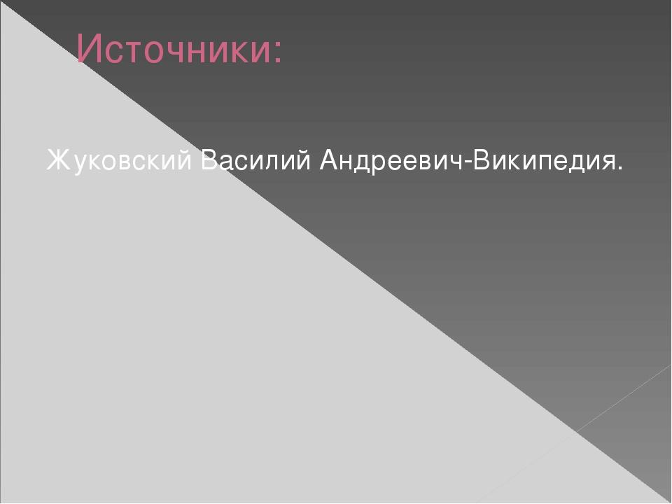 Источники: Жуковский Василий Андреевич-Википедия.