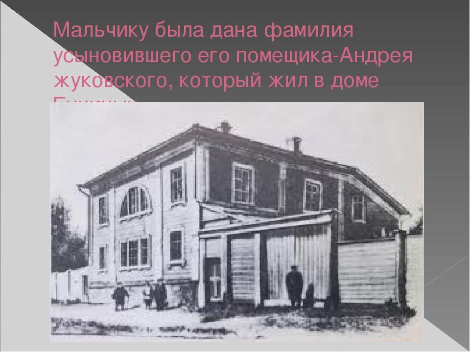 Мальчику была дана фамилия усыновившего его помещика-Андрея жуковского, котор...