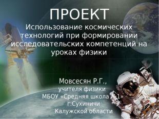 ПРОЕКТ Использование космических технологий при формировании исследовательски