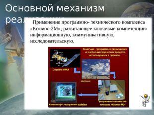 Основной механизм реализации Применение программно- технического комплекса «К