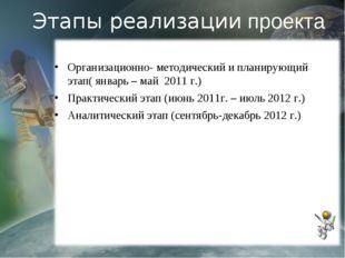 Этапы реализации проекта Организационно- методический и планирующий этап( ян