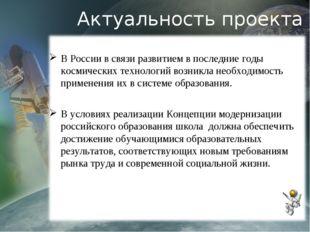 Актуальность проекта В России в связи развитием в последние годы космических