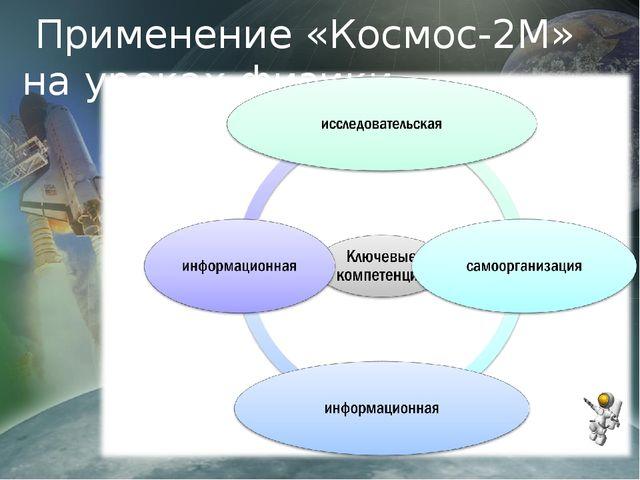 Применение «Космос-2М» на уроках физики
