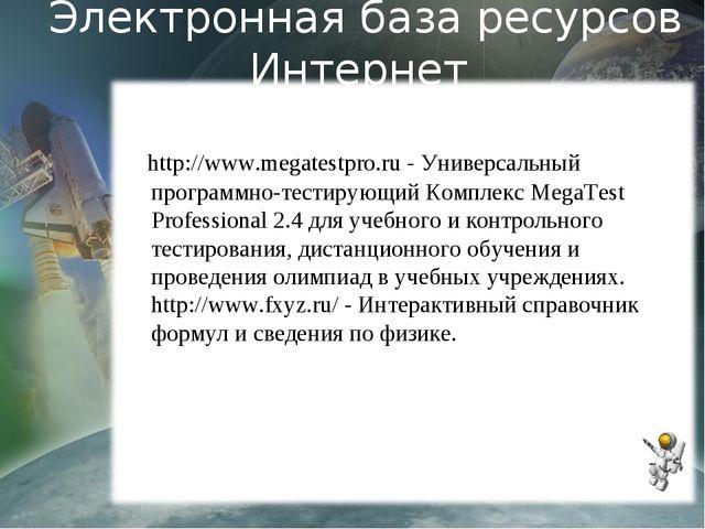 Электронная база ресурсов Интернет http://www.megatestpro.ru - Универсальный...
