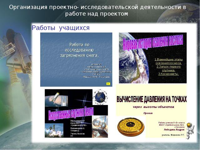 Организация проектно- исследовательской деятельности в работе над проектом Р...