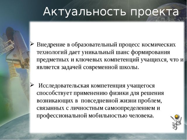 Актуальность проекта Внедрение в образовательный процесс космических техноло...