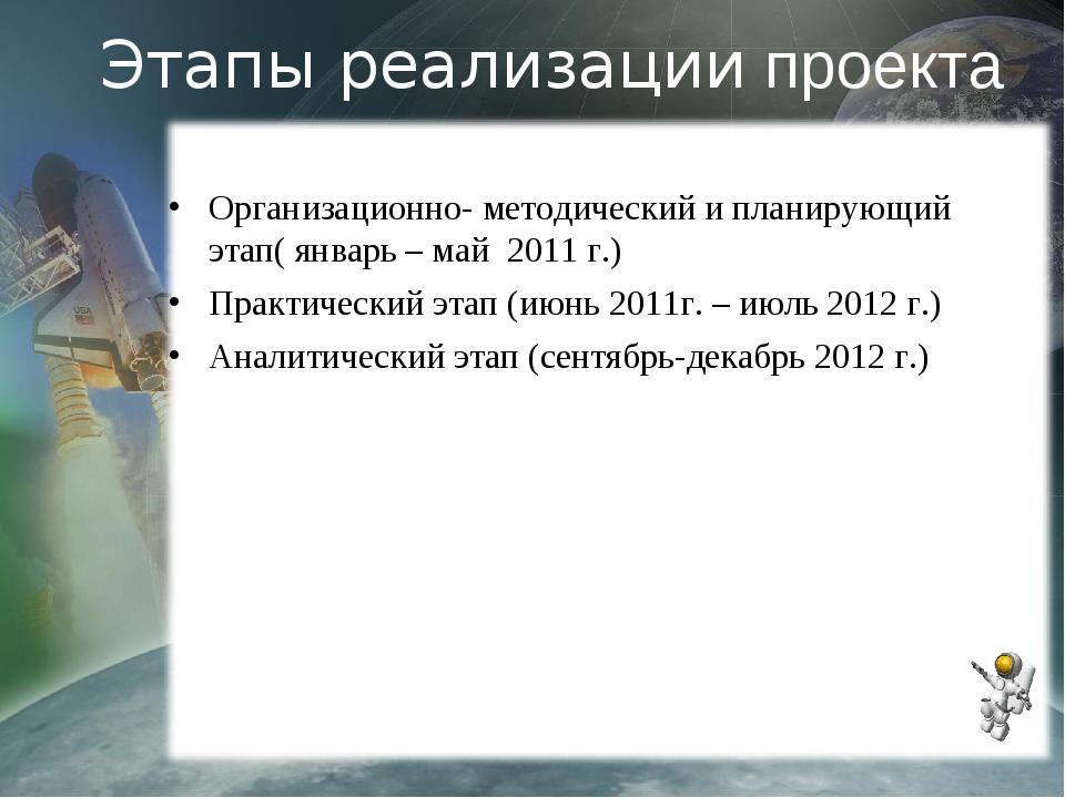 Этапы реализации проекта Организационно- методический и планирующий этап( ян...
