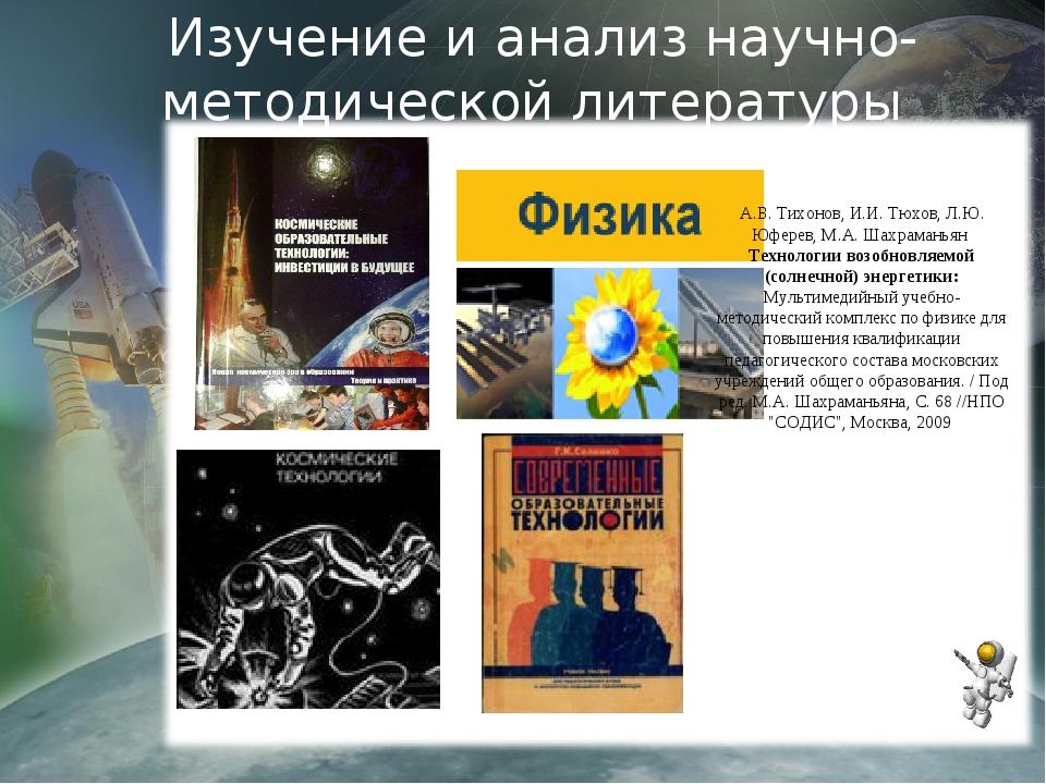 Изучение и анализ научно-методической литературы А.В. Тихонов, И.И. Тюхов, Л...