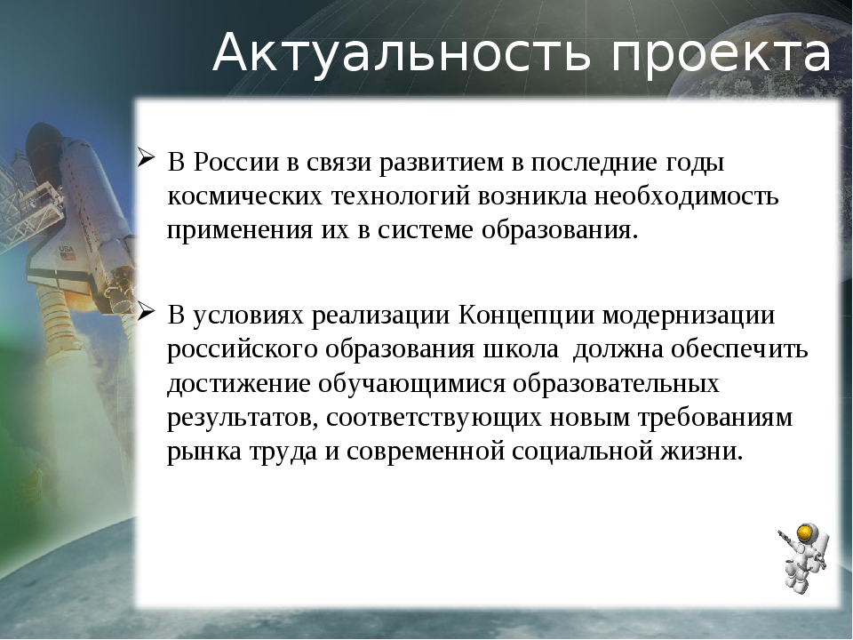 Актуальность проекта В России в связи развитием в последние годы космических...