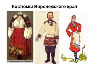 Костюмы Воронежского края