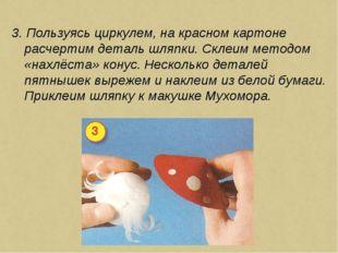 3. Пользуясь циркулем, на красном картоне расчертим деталь шляпки. Склеим мет