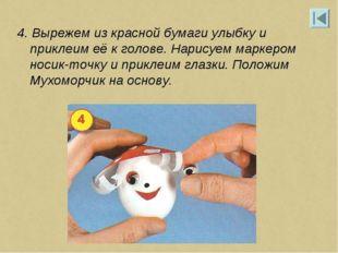 4. Вырежем из красной бумаги улыбку и приклеим её к голове. Нарисуем маркером