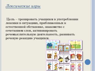 Лексические игры Цель – тренировать учащихся в употреблении лексики в ситуаци