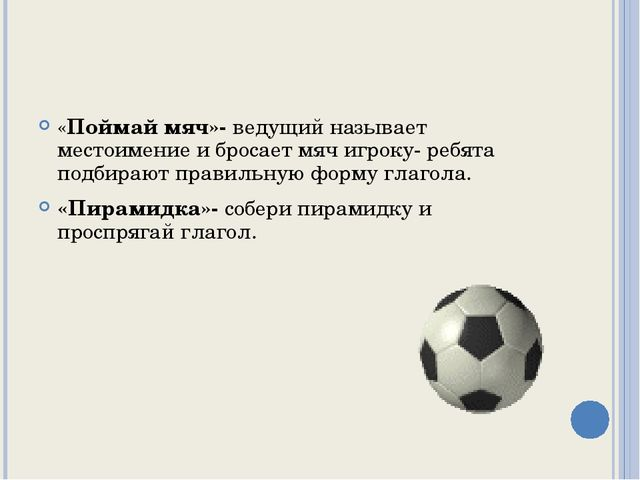 «Поймай мяч»- ведущий называет местоимение и бросает мяч игроку- ребята подб...