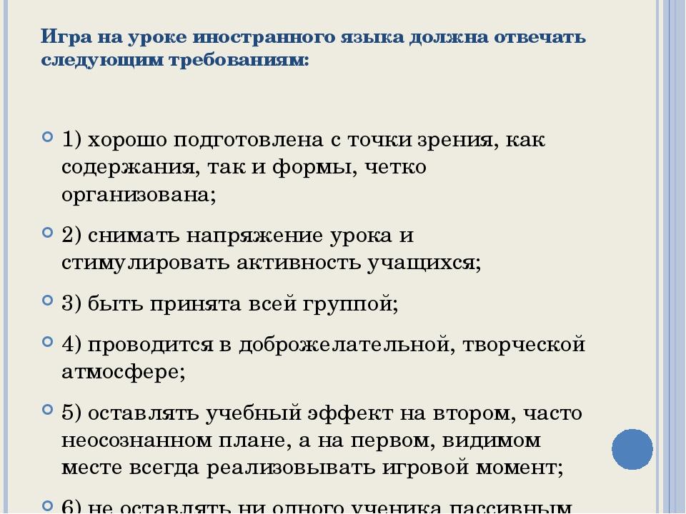 Игра на уроке иностранного языка должна отвечать следующим требованиям: 1) хо...