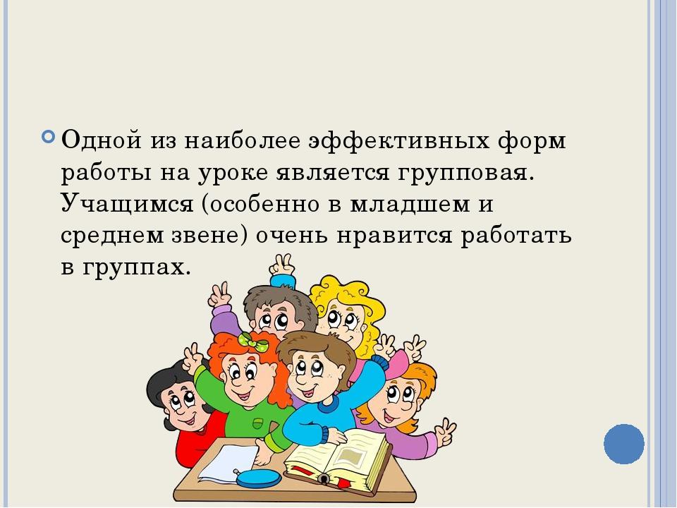Одной из наиболее эффективных форм работы на уроке является групповая. Учащи...