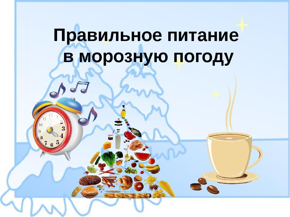 Правильное питание в морозную погоду