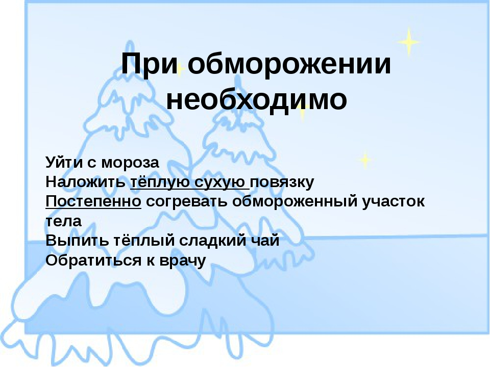 При обморожении необходимо Уйти с мороза Наложить тёплую сухую повязку Постеп...