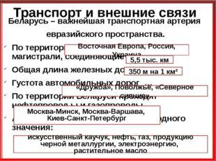 Транспорт и внешние связи Беларусь – важнейшая транспортная артерия евразийск