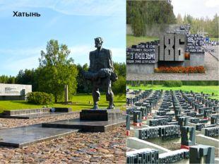 Минск Старый город Брестская крепость Хатынь