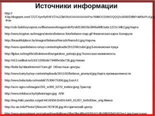 Источники информации http://4.bp.blogspot.com/72ZCXynRyR4/VZVsJZMO0zI/AAAAAAA