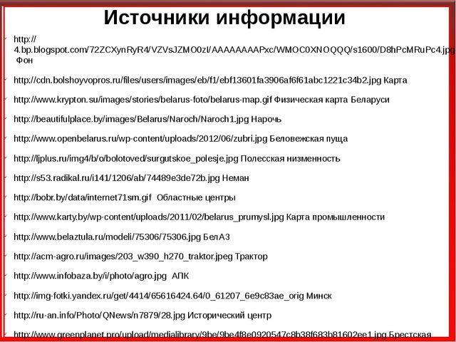 Источники информации http://4.bp.blogspot.com/72ZCXynRyR4/VZVsJZMO0zI/AAAAAAA...