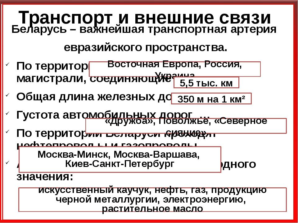 Транспорт и внешние связи Беларусь – важнейшая транспортная артерия евразийск...