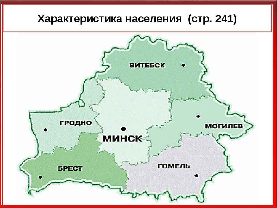 Население Население – 9,5 млн. человек Медленный рост численности населения С...