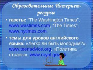 """Образовательные Интернет-ресурсы газеты: """"The Washington Times"""", www.wastimes"""