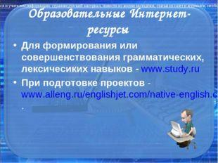 Образовательные Интернет-ресурсы Для формирования или совершенствования грамм