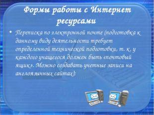 Формы работы с Интернет ресурсами Переписка по электронной почте (подготовка