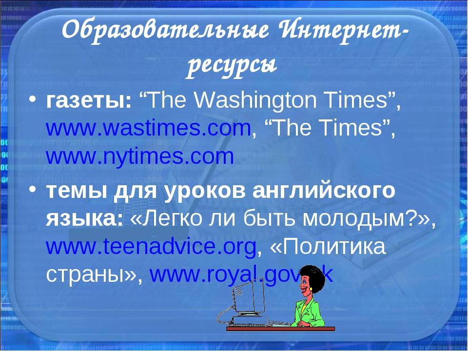 """Образовательные Интернет-ресурсы газеты: """"The Washington Times"""", www.wastimes..."""
